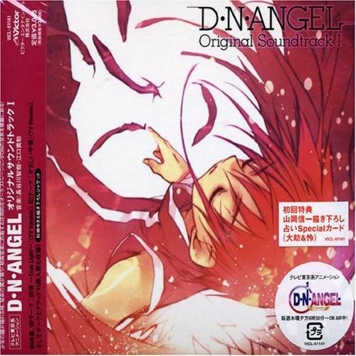 DNAngel OST Cover LArge