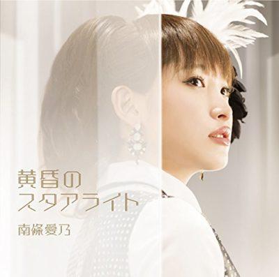 Yoshino Nanjo – Tasogare no Starlight (Single) Grisaia no Rakuen ED