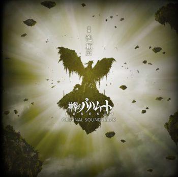 Shingeki no Bahamut GENESIS Original Soundtrack