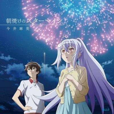 Asami Imai – Asayake no Starmine (Single) Plastic Memories ED