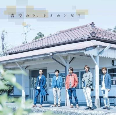 Arashi – Aozora no Shita, Kimi no Tonari (Single)