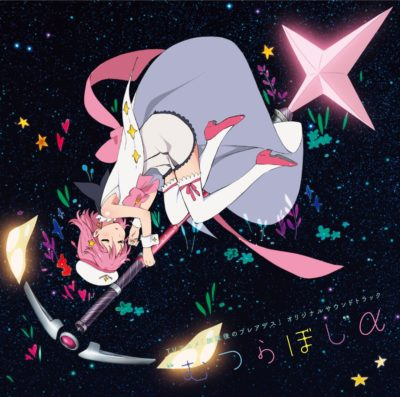 "Houkago no Pleiades Original Soundtrack ""Mutsuraboshi"" α"