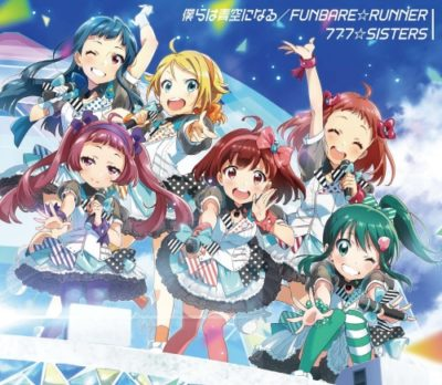 777 SISTERS – Bokura wa Aozora ni naru / FUNBARE RUNNER (Single)