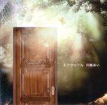 Chocobo no Fushigi na Dungeon Toki Wasure no Meikyuu Theme Single - Door Crawl [FLAC]