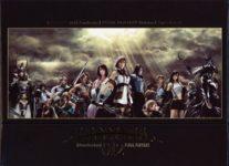 DISSIDIA 012[duodecim] Final Fantasy Original Soundtrack [FLAC]