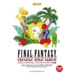 FINAL FANTASY UKULELE SOLO ALBUM [FLAC]