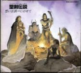 Final Fantasy Gaiden - Seiken Densetsu put your thoughts to music [FLAC]