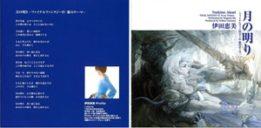 Final Fantasy IV DS Single - Tsukino Akari (Theme of Love) [FLAC]