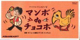 Final Fantasy V Mambo de Chocobo [FLAC]