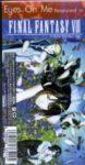 Final Fantasy VIII - Eyes On Me [FLAC]