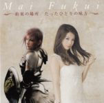 Final Fantasy XIII-2 Theme Single - Yakusoku no Basho [FLAC]