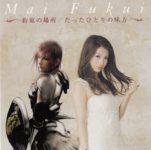 Final Fantasy XIII-2 Theme Single - Yakusoku no Basho [FLAC]