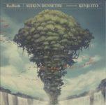 Re-Birth - Seiken Densetsu Kenji Ito Arrange Album [FLAC]
