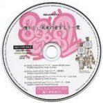 SQ Chips 2 VILLAGE-VANGUARD Customer Bonus CD [FLAC]