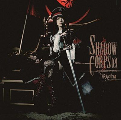 Yousei Teikoku – SHADOW CORPS[e] (Album)