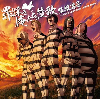 Kangoku Danshi – Tsumibukaki Oretachi no Sanka (Single) Prison School ED