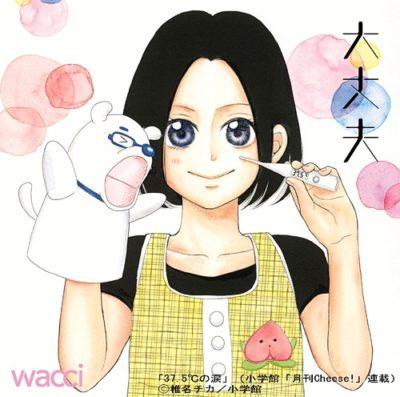 wacci – Daijobu (Single)
