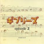 GHIBLIES episode 2 [MP3]