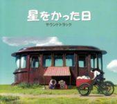 Hoshi wo Katta Hi [MP3]