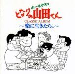 Houhokekyo Tonari no Yamada-kun Classic Album [MP3]