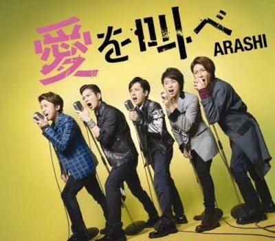 Arashi – Ai wo Sakebe (Single)