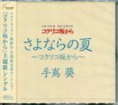 Kokuriko Zaka Kara - Sayonara no Natsu CD Maxi Single [MP3]