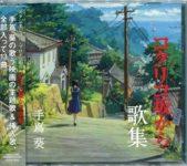 Kokuriko Zaka Kara Song Collection [MP3]