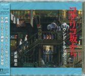Kokuriko Zaka Kara Soundtrack [MP3]