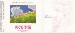 Majo no Takkyuubin Image Single [MP3]