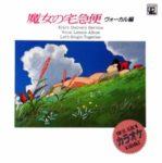 Majo no Takkyuubin Vookaru Arubamu Karaoke [MP3]