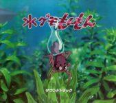 Mizugumo Monmon [MP3]