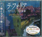 Pandane to Tamagohime [MP3]
