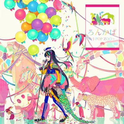 Lon - LonCover J-POP ZOO Download