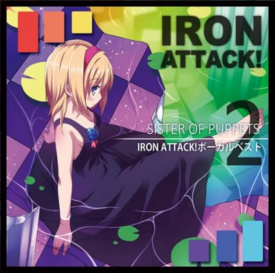 (C88) IRON ATTACK! – SISTER OF PUPPETS