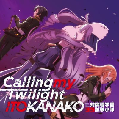 Kanako Ito – Calling my Twilight (Single) AntiMagic Academy: 35th Test Platoon ED