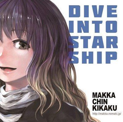 (C88) [2015.08.14] MAKKA CHIN KIKAKU - DIVE INTO STARSHIP (MP3) New