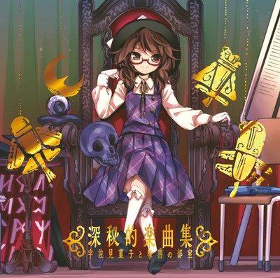 (C88) Twilight Frontier - Shinpiteki Gakkyokushuu Usami Sumireko to Himitsu no Bushitsu (320kbps+booklet) New