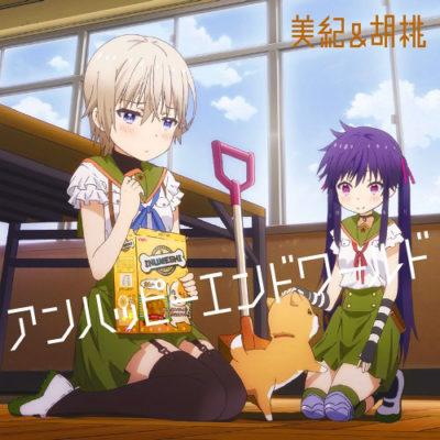 Gakkou Gurashi! Character Song 4 Miki & Kurumi