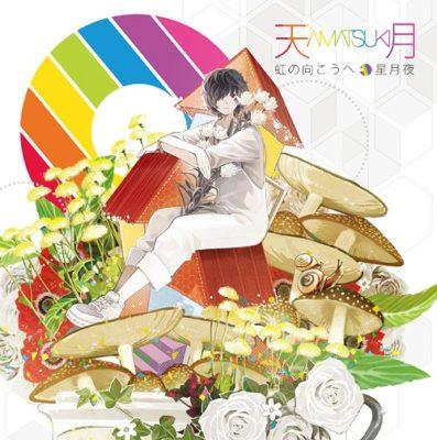 Amatsuki – Niji no Muko he / Hoshizukuyo (Single)