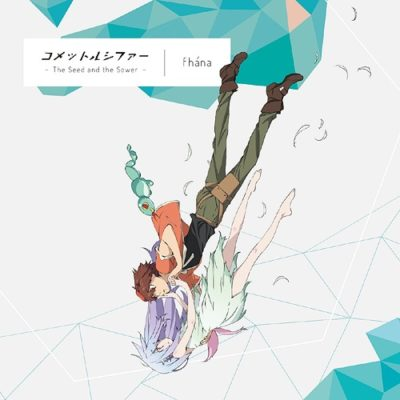 Comet Lucifer OP The Seed and the Sower / fhana (Single)