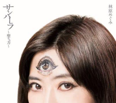 Megumi Hayashibara – Sanhara -Seinaru Chikara- (Single)