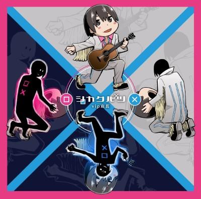 vipTenchou – Shikaku Batsu (Album)