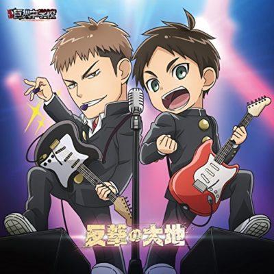 Hangeki no Daichi (Single) Attack on Titan: Junior High ED