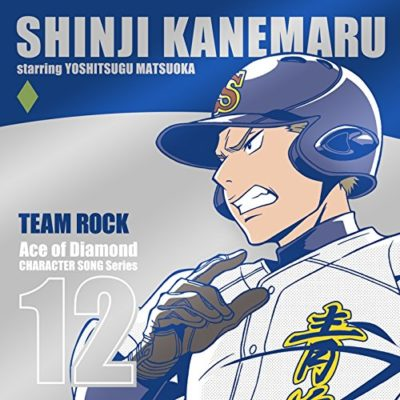 Ace of Diamond CHARACTER SONG Series 12 TEAM ROCK