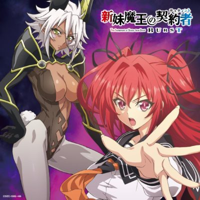 Shinmai Maou no Testament BURST OP Over The Testament (Single)