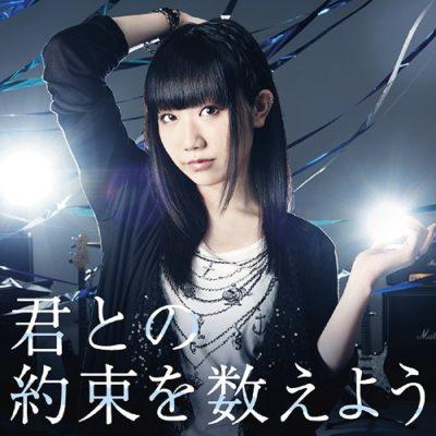 Azusa Tadokoro – Kimi Tono Yakusoku wo Kazoeyou (2nd Single)