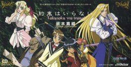 The Vision of Escaflowne OP Single - Yakusoku wa Iranai (Maaya Sakamoto) (MP3)