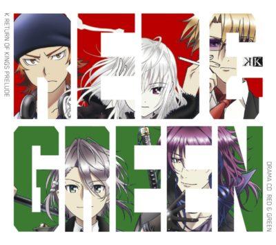 K Drama CD Return Of Kings Prelude -Red & Green-