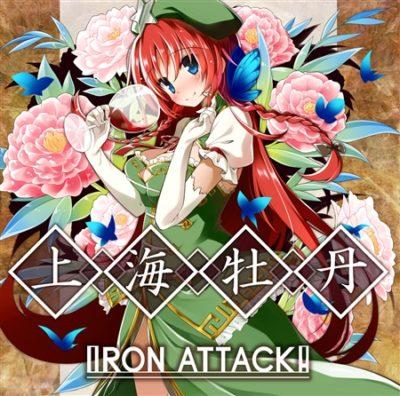 (C89) IRON ATTACK! – Shanhai botan