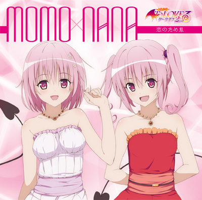 To LOVERU Duet Song Koi no Tameiki – Momo & Nana